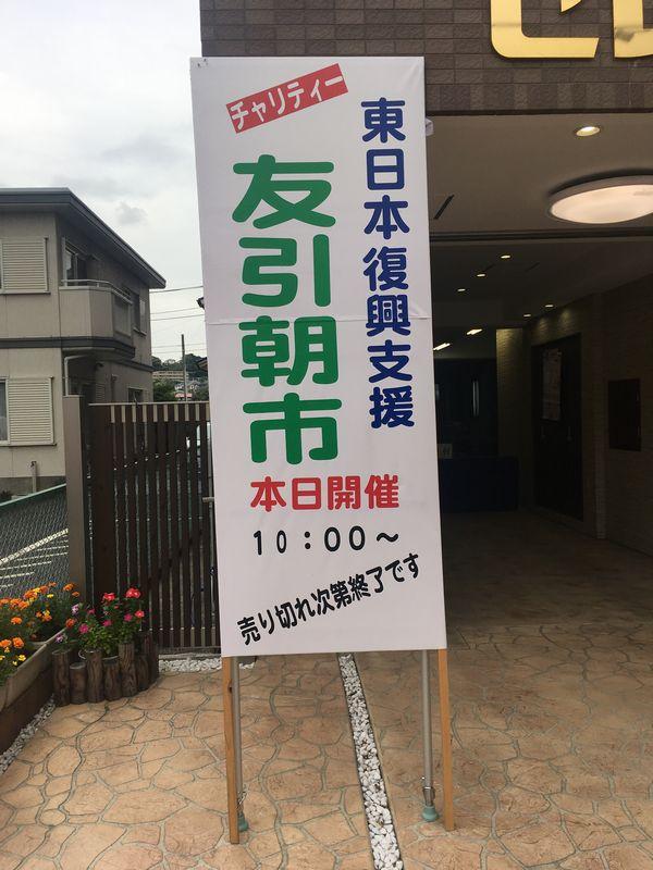 20170916asaichi