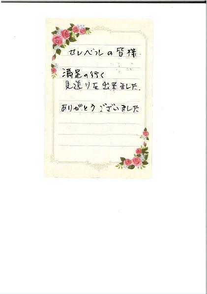 syuki20181214